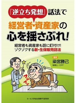 『逆立ち発想』話法で経営者・資産家の心を揺さぶれ!