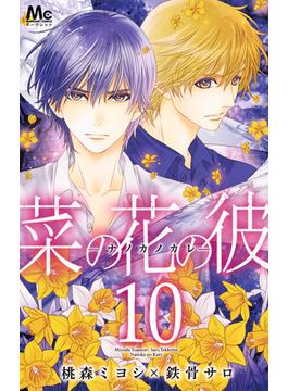 菜の花の彼 10 (マーガレットコミックス)(マーガレットコミックス)