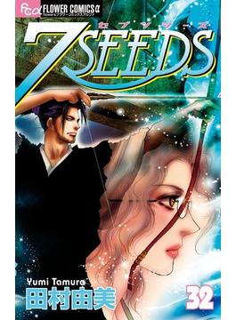 7SEEDS 32 (flowersフラワーコミックスα)(flowersフラワーコミックス)