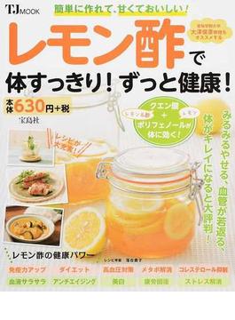 レモン酢で体すっきり!ずっと健康! 簡単に作れて、甘くておいしい! 愛知学院大学大澤俊彦教授もオススメする(TJ MOOK)