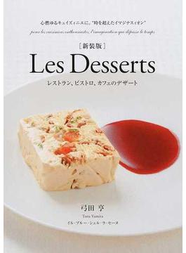 """Les Desserts レストラン、ビストロ、カフェのデザート 心燃ゆるキュイズィニエに。""""時を超えたイマジナスィオン"""" 新装版"""