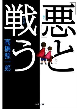 「悪」と戦う(河出文庫)