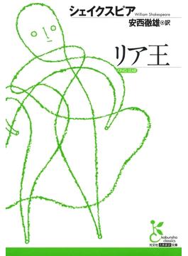 【期間限定・特別価格】リア王(光文社古典新訳文庫)