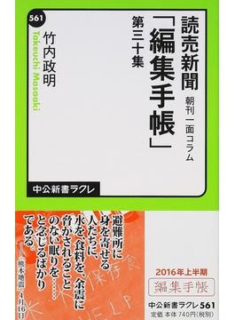 読売新聞朝刊一面コラム「編集手帳」 第30集(中公新書ラクレ)