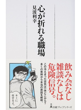 心が折れる職場(日経プレミアシリーズ)