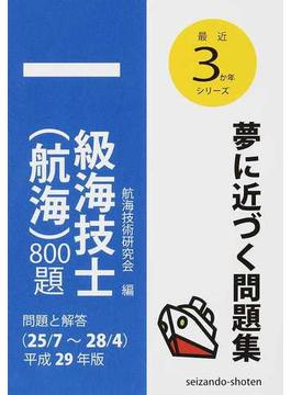 一級海技士〈航海〉800題 問題と解答(25/7〜28/4) 平成29年版