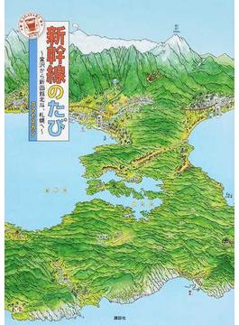 新幹線のたび 金沢から新函館北斗、札幌へ