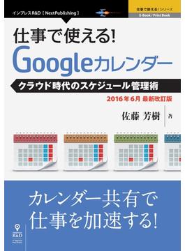 【オンデマンドブック】仕事で使える!Googleカレンダー2016年6月最新改訂版