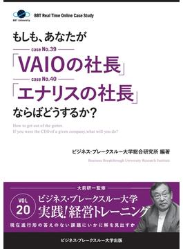 【オンデマンドブック】【大前研一のケーススタディ】もしも、あなたが「VAIOの社長」「エナリスの社長」ならばどうするか?