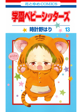 学園ベビーシッターズ 13 (花とゆめCOMICS)(花とゆめコミックス)
