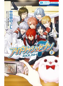 アイドリッシュセブン 2 (HC Special)(花とゆめコミックス)