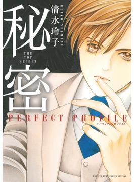 秘密THE TOP SECRET PERFECT PROFILE(花とゆめコミックス)