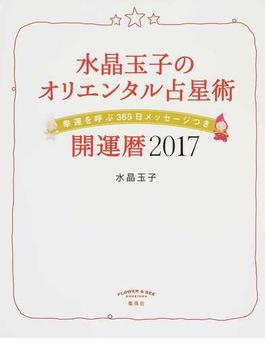 水晶玉子のオリエンタル占星術幸運を呼ぶ365日メッセージつき開運暦 2017