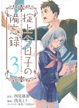 掟上今日子の備忘録 3 (月刊少年マガジン)(KCデラックス)