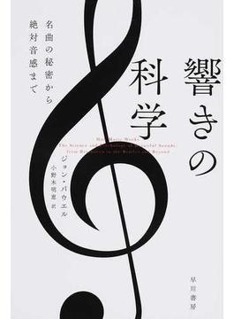 響きの科学 名曲の秘密から絶対音感まで(ハヤカワ文庫 NF)