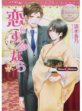 恋をするなら Minori & Makoto(エタニティ文庫)