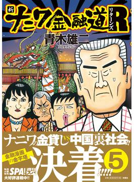 新ナニワ金融道R 5 (SPA!comics)(SPA! comics)