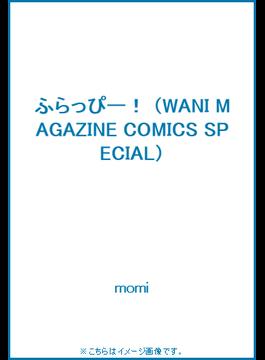 ふらっぴー! (WANI MAGAZINE COMICS SPECIAL)(WANIMAGAZINE COMICS SPECIAL)