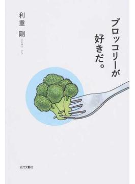 ブロッコリーが好きだ。