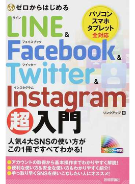 LINE&Facebook & Twitter & Instagram超入門 パソコン スマホ タブレット全対応