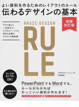 伝わるデザインの基本 よい資料を作るためのレイアウトのルール 資料作成の教科書!! 非デザイナー必携・必読 増補改訂版