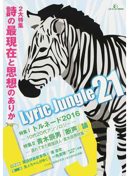Lyric Jungle 21