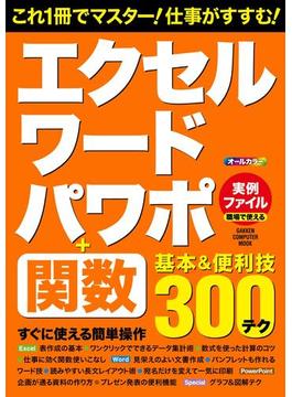 エクセル・ワード・パワポ+関数 基本&便利技(コンピュータムック)