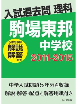 【オンデマンドブック】入試過去問理科(解説解答付き) 2011-2015 駒場東邦中学校