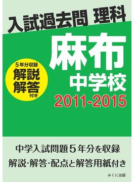 【オンデマンドブック】入試過去問理科(解説解答付き) 2011-2015 麻布中学校