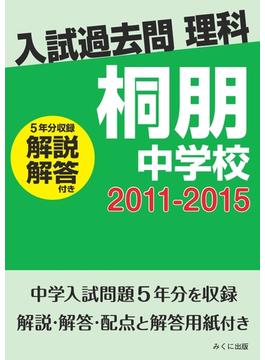 【オンデマンドブック】入試過去問理科(解説解答付き) 2011-2015 桐朋中学校
