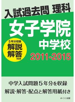 【オンデマンドブック】入試過去問理科(解説解答付き) 2011-2015 女子学院中学校