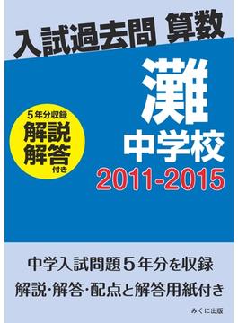 【オンデマンドブック】入試過去問算数(解説解答付き) 2011-2015 灘中学校
