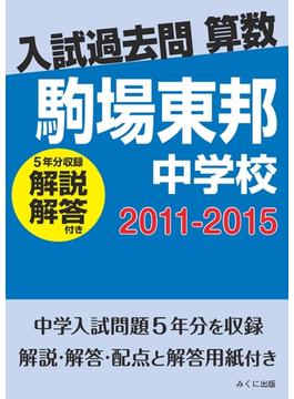 【オンデマンドブック】入試過去問算数(解説解答付き) 2011-2015 駒場東邦中学校