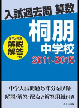 【オンデマンドブック】入試過去問算数(解説解答付き) 2011-2015 桐朋中学校