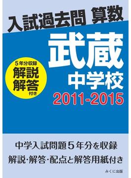 【オンデマンドブック】入試過去問算数(解説解答付き) 2011-2015 武蔵中学校