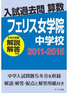 【オンデマンドブック】入試過去問算数(解説解答付き) 2011-2015 フェリス女学院中学校