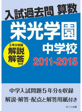 【オンデマンドブック】入試過去問算数(解説解答付き) 2011-2015 栄光学園中学校