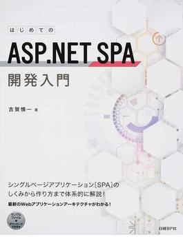 はじめてのASP.NET SPA開発入門