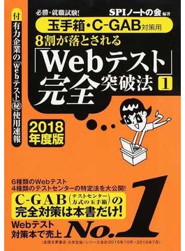 8割が落とされる「Webテスト」完全突破法 必勝・就職試験! 2018年度版1 玉手箱・C−GAB対策用