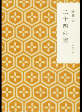 二十四の瞳 改版(角川文庫)