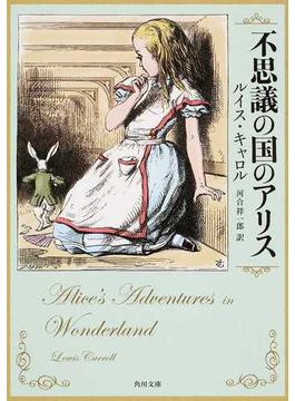ルイス・キャロル『不思議の国のアリス』(角川文庫)