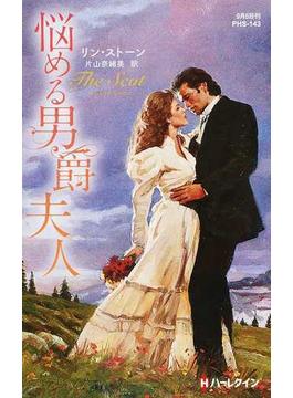 悩める男爵夫人(ハーレクイン・ヒストリカル・スペシャル)