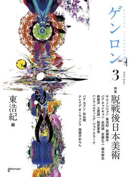 ゲンロン 3 (2016 July) 脱戦後日本美術