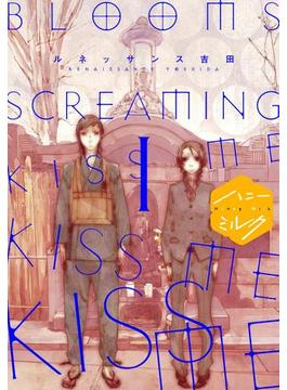 【全1-5セット】BLOOMS SCREAMING KISS ME KISS ME KISS ME 分冊版