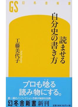 読ませる自分史の書き方(幻冬舎新書)