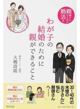 わが子の結婚のために親ができること 親御さんのための婚活本