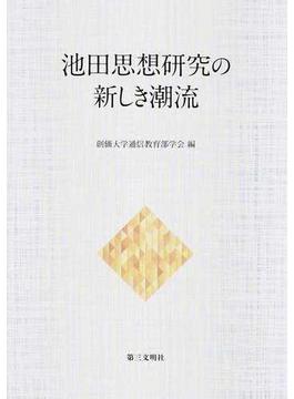 池田思想研究の新しき潮流