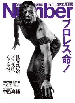 Number PLUS プロレス2016 表紙=中邑真輔版 「プロレス、命! 」 (Sports Graphic Number PLUS(スポーツ・グラフィック ナンバー プラス))(文春e-book)