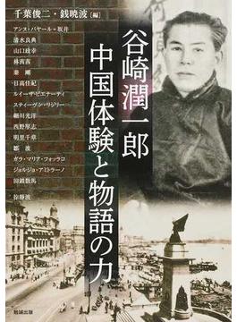 アジア遊学 200 谷崎潤一郎中国体験と物語の力