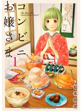 【期間限定無料】コンビニお嬢さま(1)